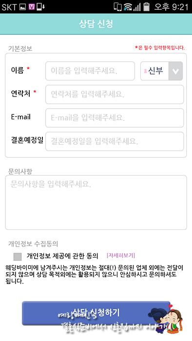 웨딩업체 정보 어플