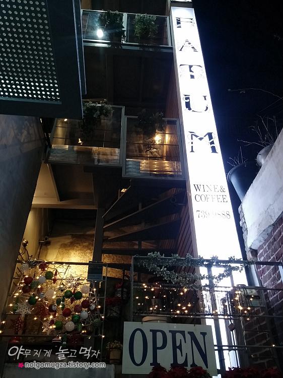 삼청동 카페 파툼 fatum 전망 좋은 카페 (1)