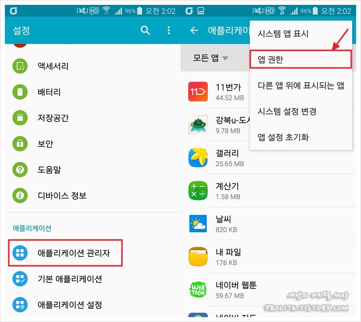 안드로이드 마시멜로 6.0.1 앱 권한 설정하는 방법입니다.
