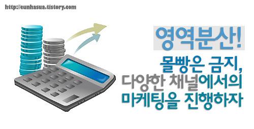 소상공인마케팅_몰빵금지