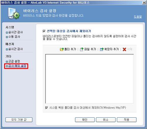 V3 바이러스 검사 예외 설정