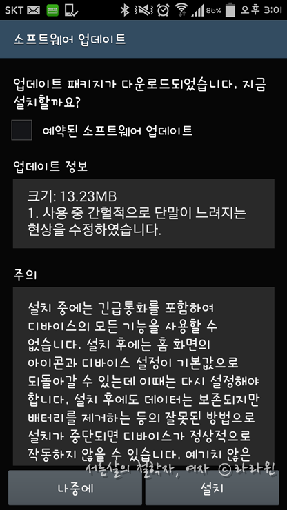 갤럭시 노트3 업데이트, 갤럭시 노트3 업데이트 오류, 갤럭시 노트3 업그레이드, 갤럭시 노트3 업데이트 4.4.2,