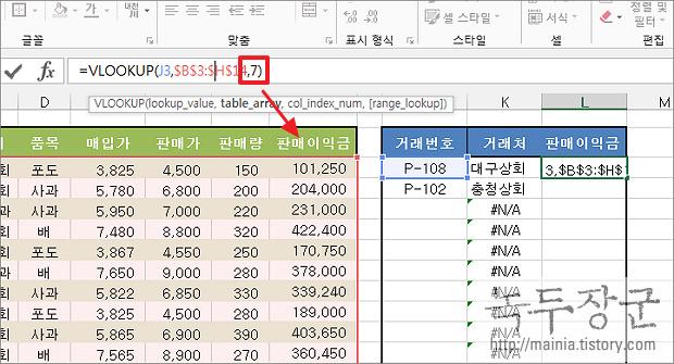 엑셀 Excel 조건에 맞는 행의 다른 값들 가져오기, VLOOKUP 함수 사용