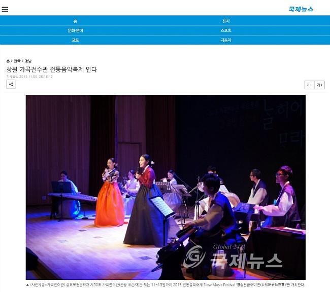 [국제뉴스] 창원 가곡전수관 전통음악축제 연다