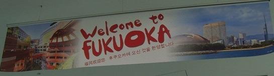 후쿠오카에 오신 것을 환영합니다.