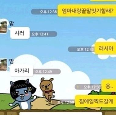 한국 엄마의 패기 12