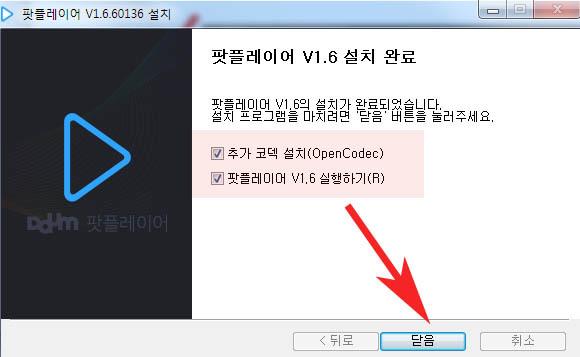 팟플레이어 최신버전 설치 설정과정 설명