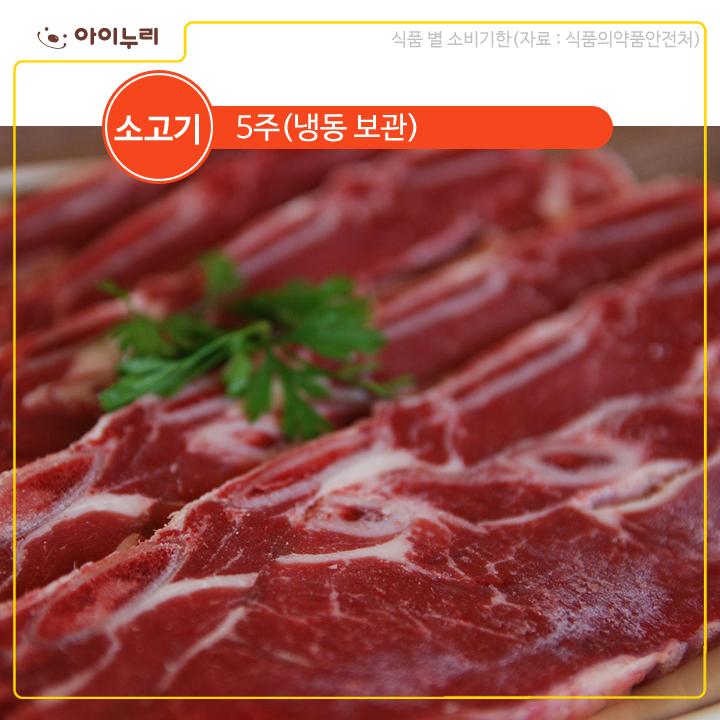 소고기 식품기한