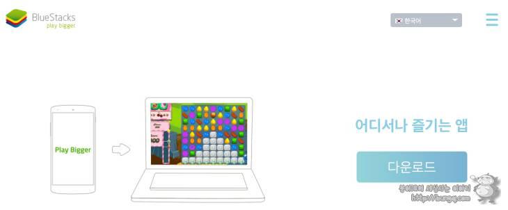 맥, 윈동, 안드로이드, 게임, 블루스택, 설치, 설치법