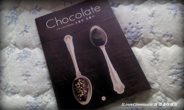 초콜릿 만들기