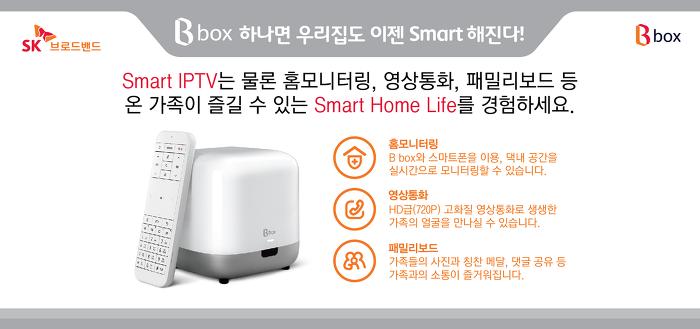 B box 하나면 우리집도 이젠 smart해진다!