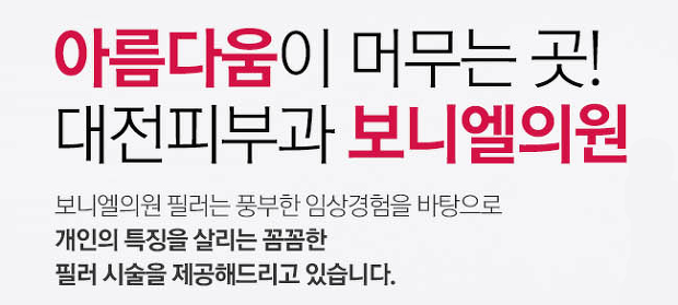 [대전 필러]  얼굴의 중심인 코 필러! 대전피부과 보니엘의원^^