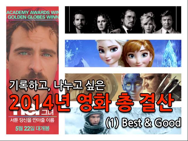 기록하고, 나누고 싶은 2014년 영화 총 결산 타이틀