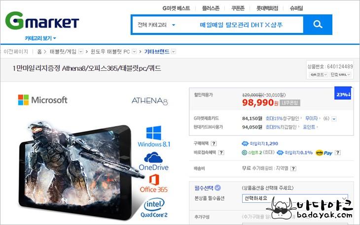 윈도우 태블릿PC 엠피지오 아테나8
