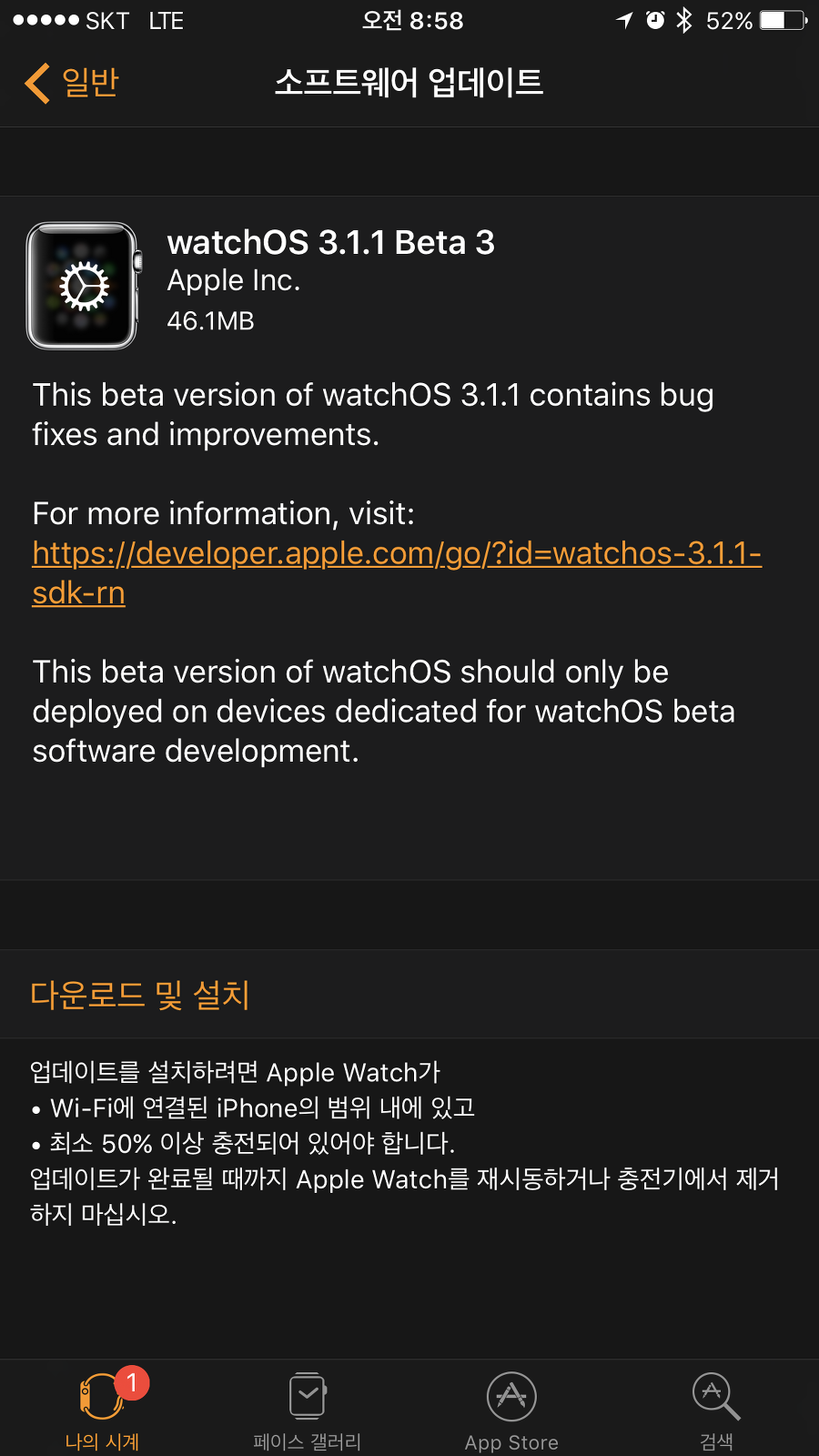 watchOS3.1.1beta3