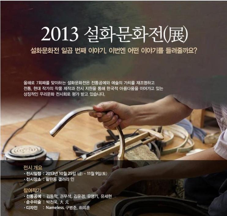 설화문화전, 2013 설화문화전, 삼청동 데이트 코스 추천, 삼청동