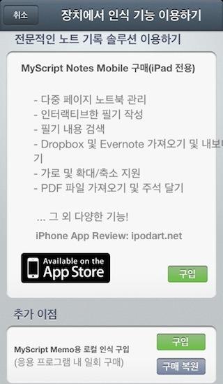 MyScript Memo 아이폰 아이패드 추천 앱. 필기 메모의 텍스트 변환