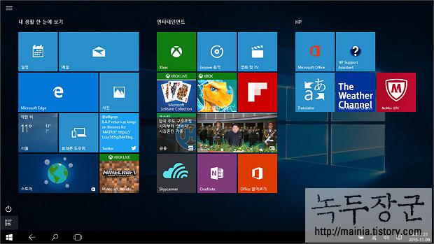 윈도우10 시작메뉴 전체 화면으로 설정해서 사용하는 방법