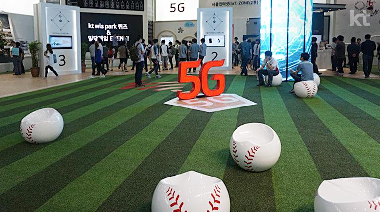 5G를 통한 기가토피아 구축과 kt위즈 야구단의 이미지를 떠올릴 수 있는 kt 부스