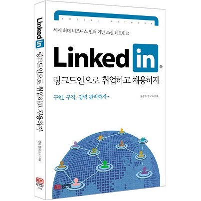 LinkedIn 링크드인으로 취업하고 채용하자 - 출간의 말
