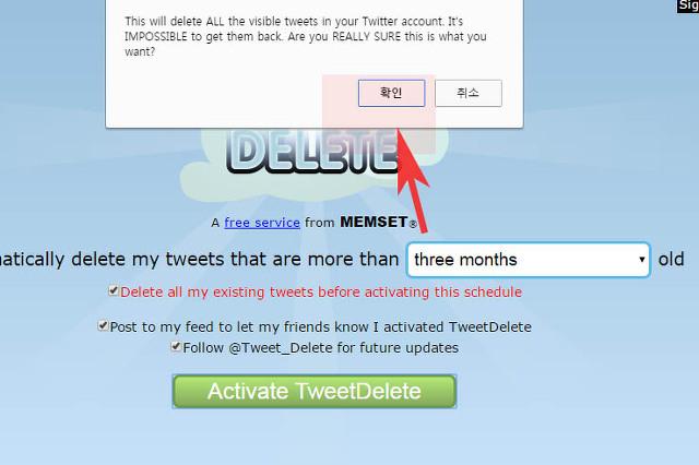 트위터 청소기 글 모두 삭제하기 방법 알아보기
