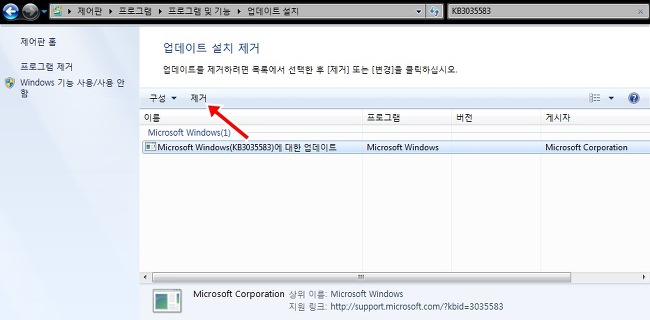 윈도우10 무료 업그레이드 예약 알림 아이콘 끄기 방법