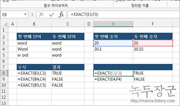 엑셀 Excel 문자열끼리 비교할 때 사용하는 EXACT 함수에 대해 알아 볼까요