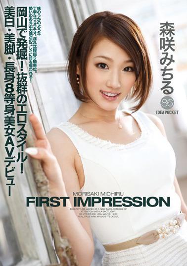 모리사키 미치루 ( Michiru Morisaki / 森咲みちる ) 아이디어포켓 5월 신인