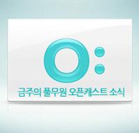 [금주의 오픈캐스트 #285] 명절 후 둔해진 몸, 샐러드로 관리하세요~