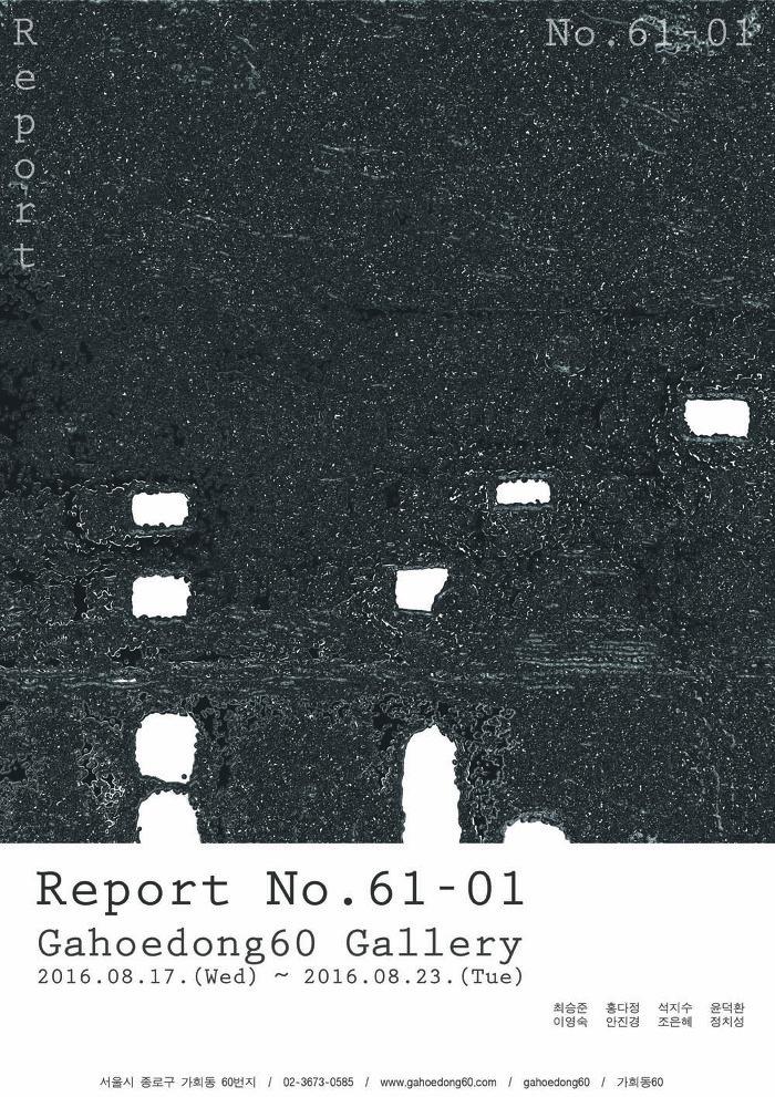 보고서 no.61-01 _ 2016_0817 ▶ 0824