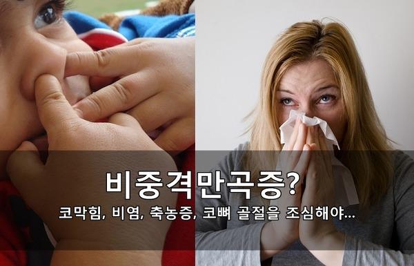 비중격만곡증? 코막힘, 비염, 축농증, 코뼈 골절을 조심해야...