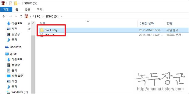 윈도우10 파일을 복원할 수 있는 파일 히스토리 켜기 위한 방법