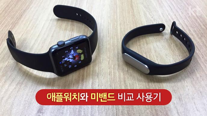 애플워치 스포츠 블랙 모델과 샤오미 미밴드 블랙밴드 모델, 애플워치와 미밴드 비교 사용기