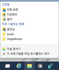 win10_start_menu_jump_lists_15