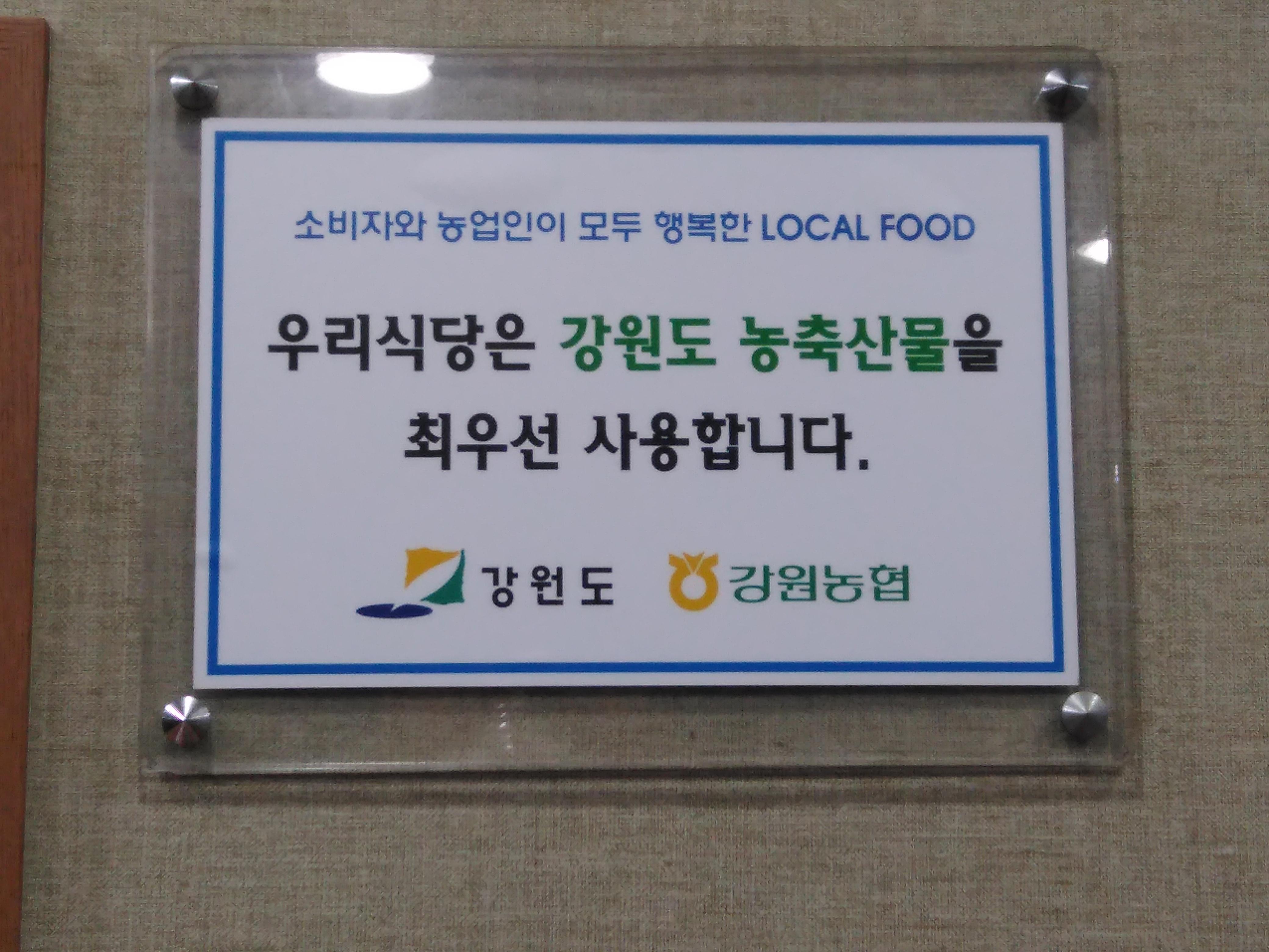 소비자와 농업인이 모두 행복한 LOCAL FOOD