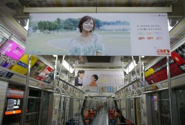 일본 지하철 객차내 광고들