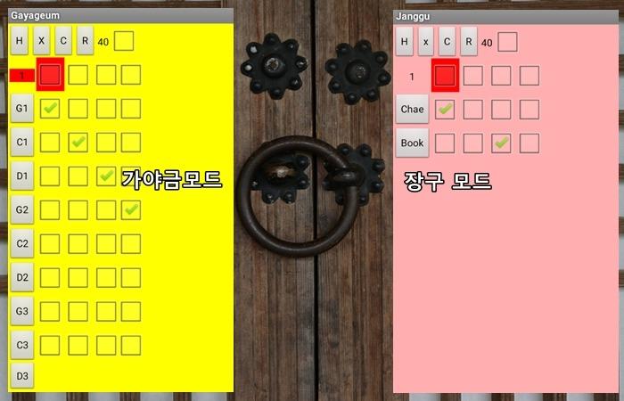 사진: 위쪽에서 H와 X가 자동반복을 시키거나 시키지 않는 버튼이다. R을 여러번 눌러보면 아래의 체크 표시가 바뀌는 것을 볼 수 있다. [풍류방 작곡어플 사용방법]