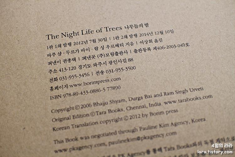 나무들의밤_그림책