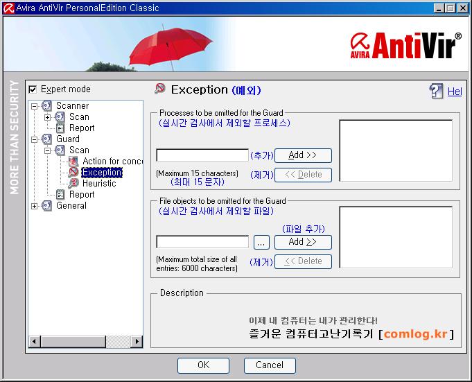 안티비르 (AntiVir) 실시간 감시 예외