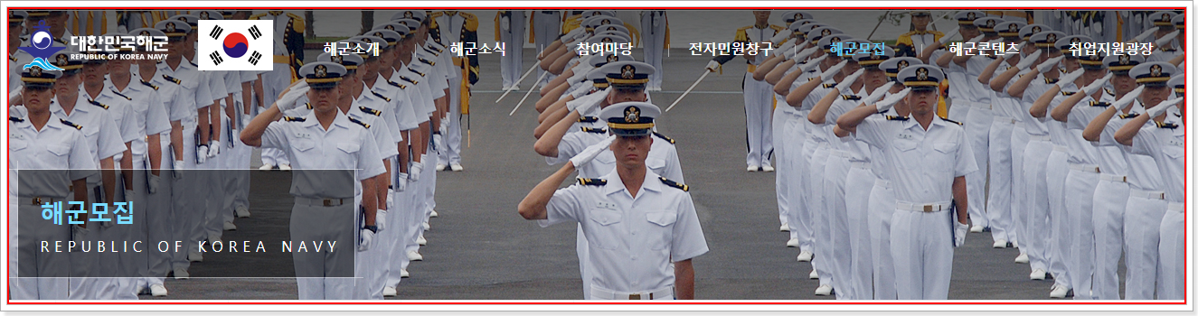 해군모집 홈페이지