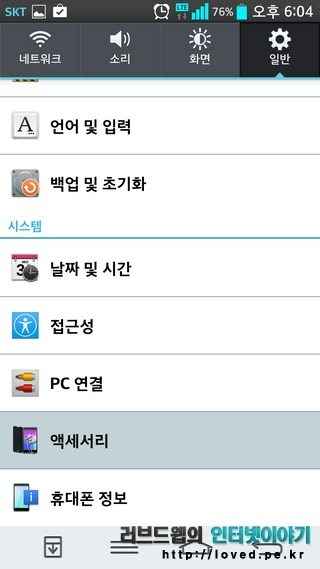 G2 퀵 윈도우, 퀵 윈도우, 후기, 사용기, 퀵 윈도우 설정, 후면키