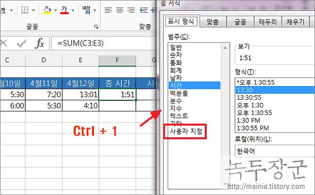 엑셀 Excel 시간 더하는 방법, 더한 값으로 일당 계산하기