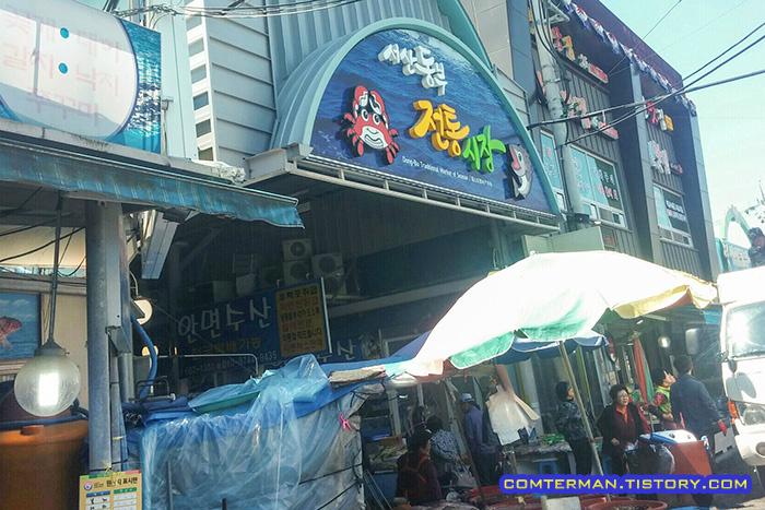 서산동부 전통시장