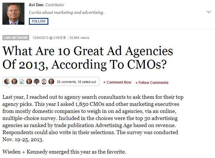 포브스(Forbes), 2013년 세계 10대 광고대행사 선정.