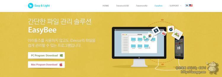 윈도우, 아이튠즈, 아이펀박스, 무료, 앱, 이지비, easybee, ifunbox, usb