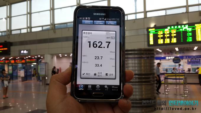 서대전역 SKT 광대역 LTE-A 속도