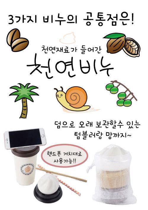 마이고져스 천연비누 멜로요우 웹툰