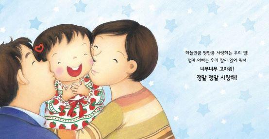 사랑해_아이와부모