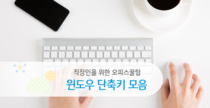[오피스라이프 꿀팁] 알아두면 유용하게 쓰이는 윈도우 단축키