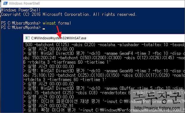 윈도우10 컴퓨터 사양을 평가하는 체험 지수 보는 방법